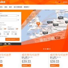 EasyJet lanza su página en Chino