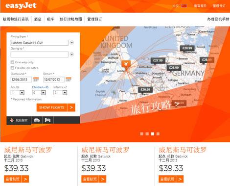 easyJet en chino